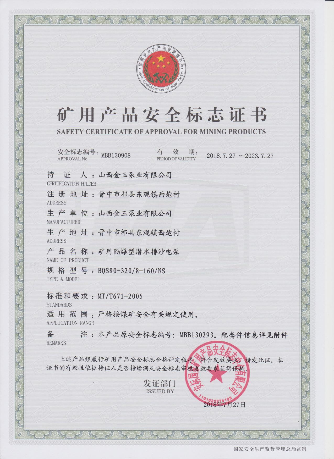BQS80-320-160