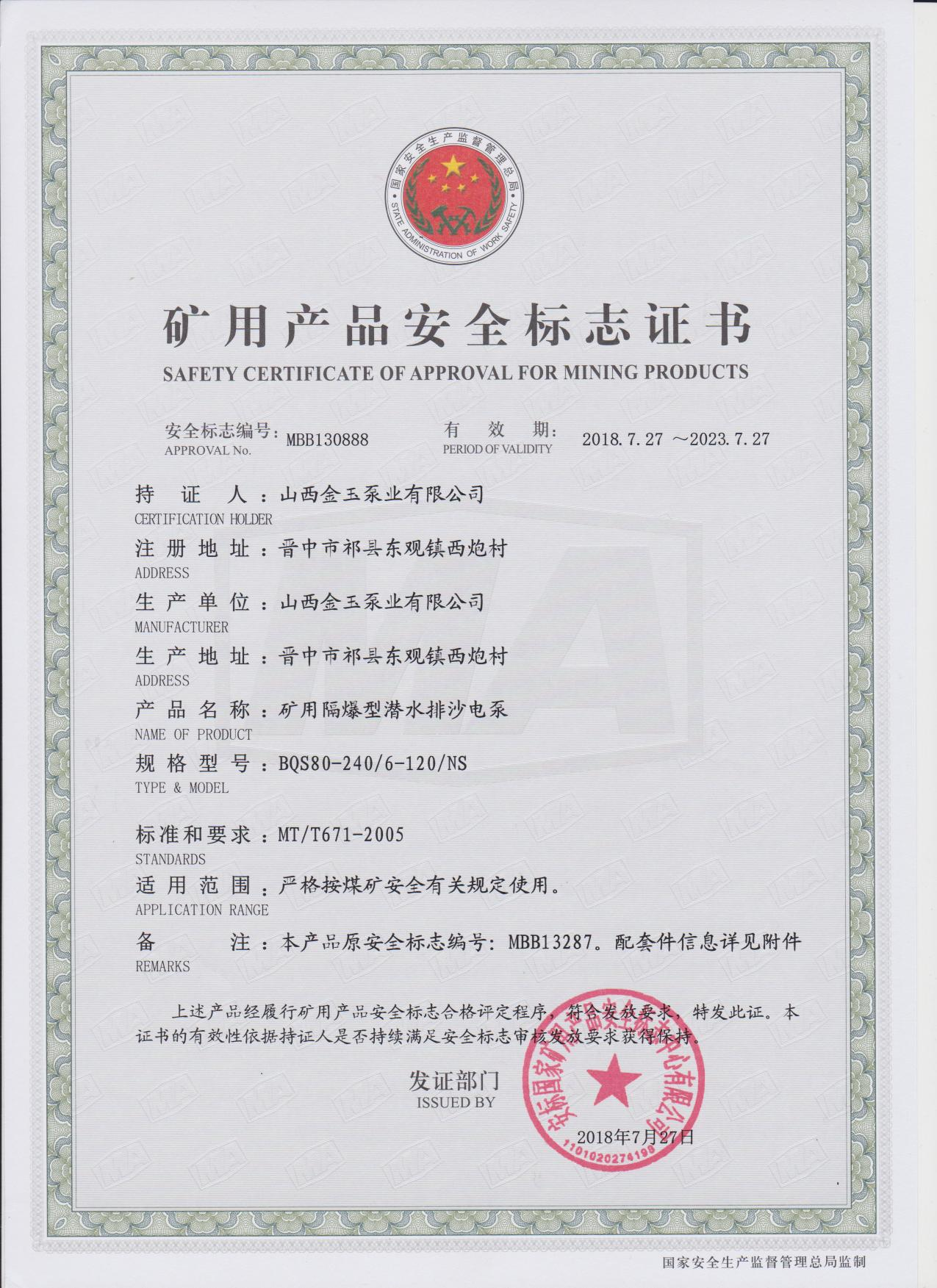 BQS80-240-120